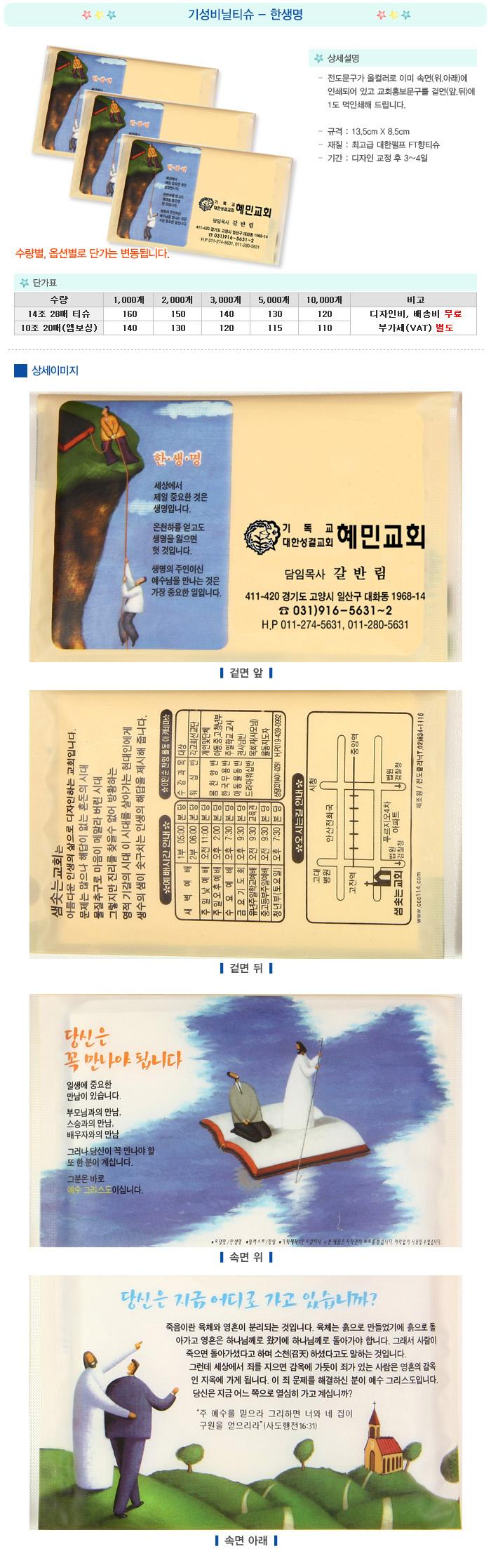 tissue2010_3_view.jpg